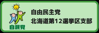 自由民主党北海道第12選挙区支部