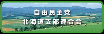 自由民主党北海道支部連合会